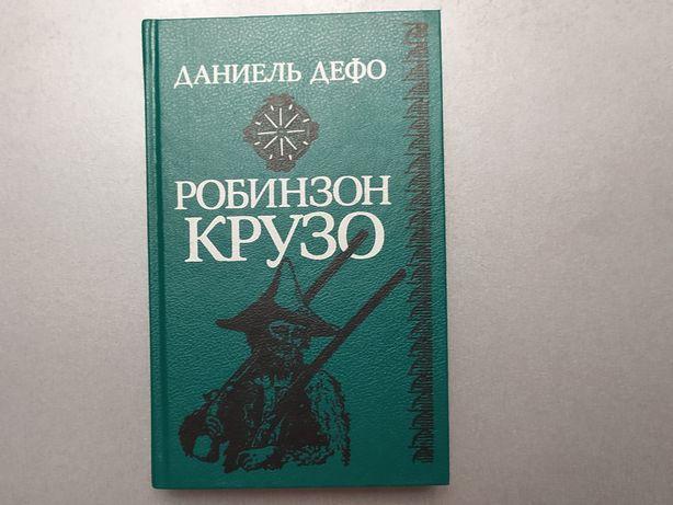 Робинзон Крузо - Даниель Дефо (на русском)