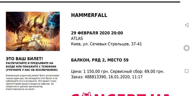 Билеты на концерт HAMMERFALL по себестоимисти