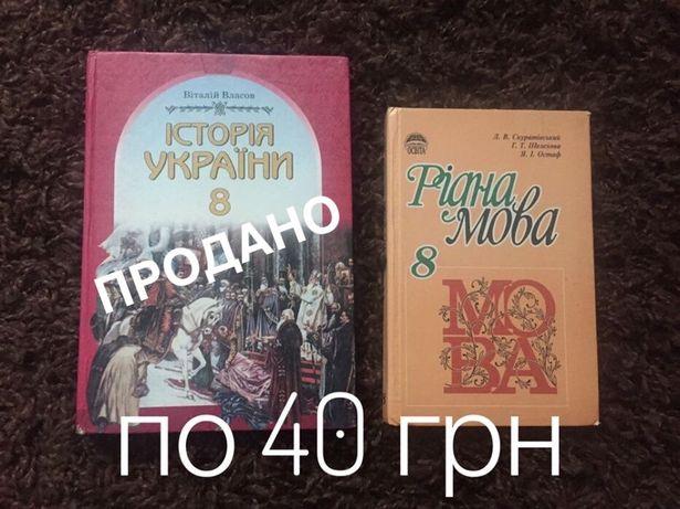 Книги, підручники для школярів, Історія України,Рідна мова 8 клас