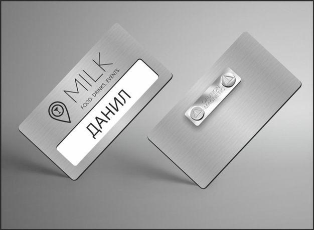 Бейджик с местом для сменной информации (Изготовим за 1 час) металл