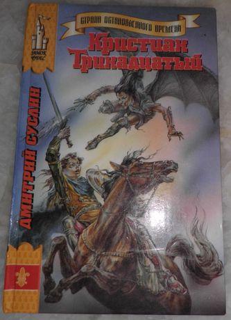 """Книга для детей """"Кристиан Тринадцатый"""" 1998 год"""