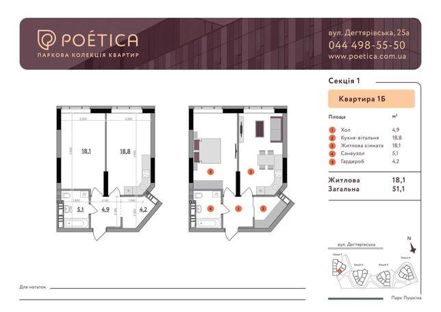 1К квартира ЖК Poetica
