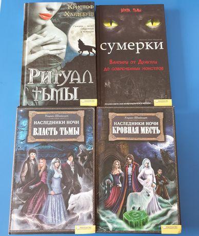 Книги Дракула,Сумерки,Наследники ночи