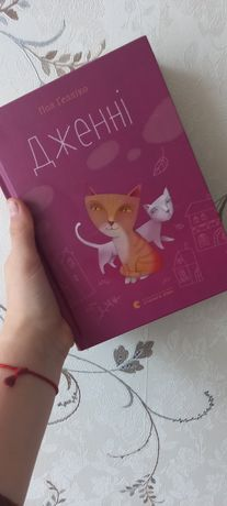"""Книга Старий Лев """"Дженні"""""""