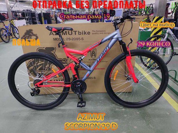 Велосипед Двухподвесный Азимут Скорпион 29D Рама 19Серо - Красный