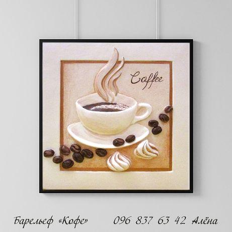 """Рельефная (барельефная) 3D- картина """"Кофе"""""""