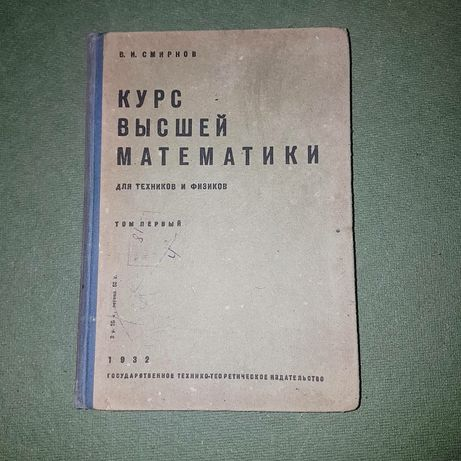 Курс высшей математики для техников и физиков Смирнов