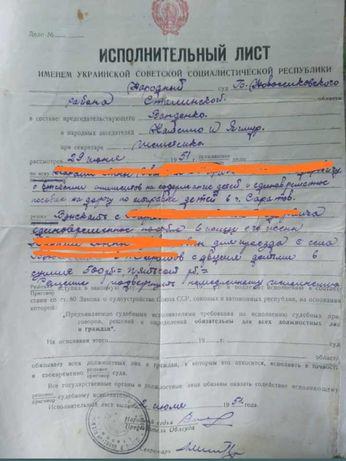 Исполнительный лист 1951 СССР антиквариат ретро