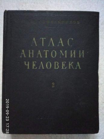 Синельников Р.Д. Атлас анатомии человека 2 том. Медгиз 1958 г.