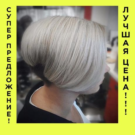 АКЦИЯ парикмахер Салтовка женские стрижки каре боб пикси шегги паж