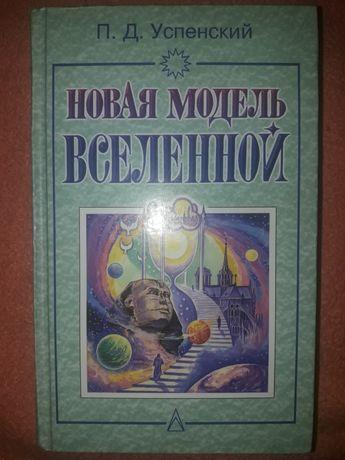 П.Д. Успенский Новая модель Вселенной