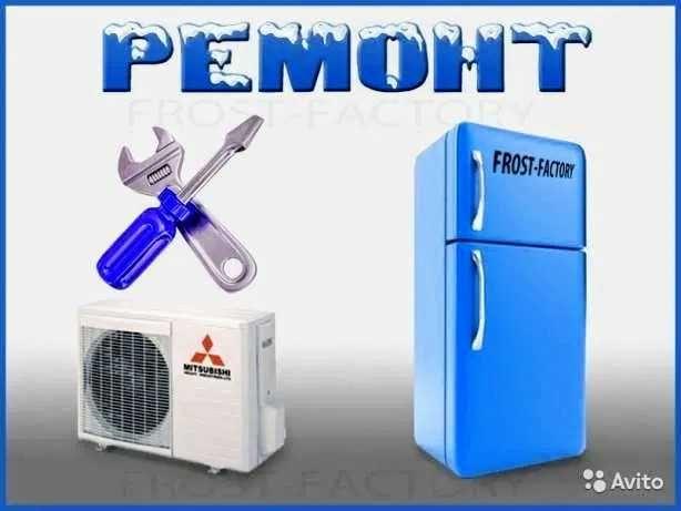 Холодильники, кондиционеры ремонт. Чистка, дозаправка кондиционера.