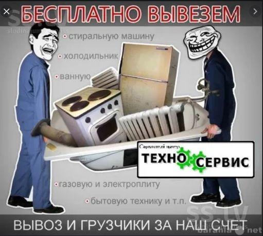 Вывоз/утилизация/выкуп старых стиральных машин, холодильников, прочее