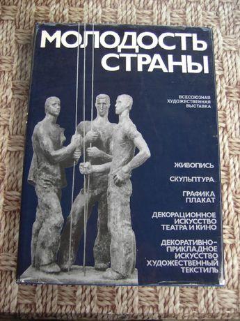 """Книга - альбом """"Молодость страны"""" 1984г."""