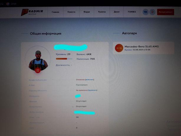 Обменяю аккаунт Radmir RP (пожалуйста прочитай описание)