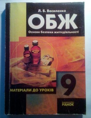 """ОБЖ 9 клас (підручник """"Основи безпеки життєдіяльності)"""
