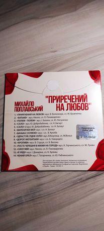 Диск Михаила Поплавского Приречений на любов