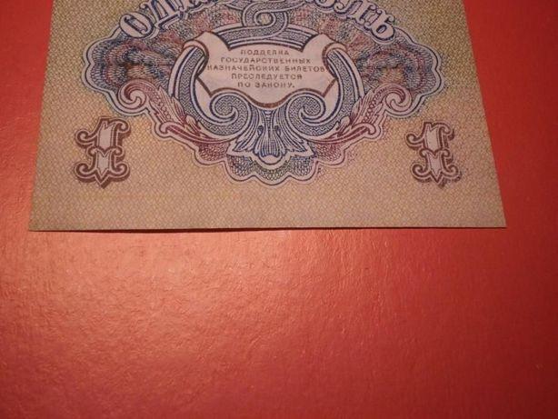 Банкнота 1 рубль 1947 года Редкая 16 лент в гербе СССР. ( состояние) !