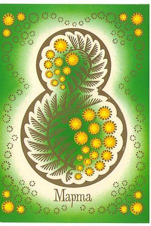 Открытки (советские, СССР) с 1954 по 1992 (сказки, мультфильмы, цветы)