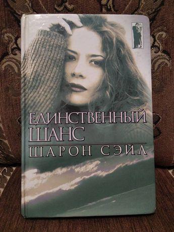 Книга Шарон Сэйл Единственный шанс