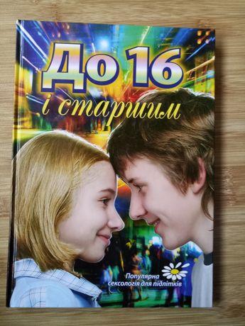 """Книжка """"До 16 і старше"""" сексологія для підлітків"""