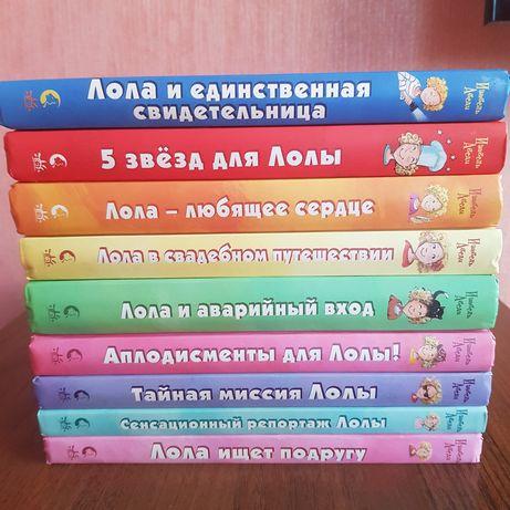 Продам серию книг Лола 9 штук