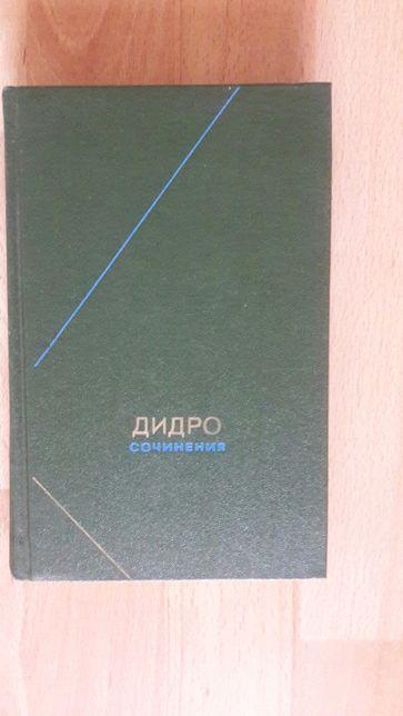 Продаётся книга философа Дени Дидро