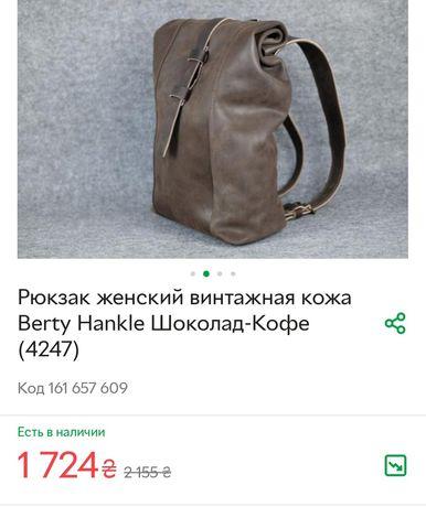 Рюкзак винтажная кожа Berty Hankle Шоколад-Кофе