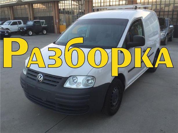 Разборка Volkswagen Caddy (Кади) 2005 г. 1,9