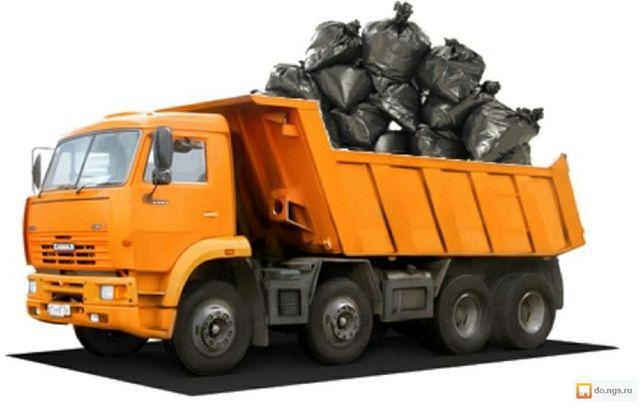 Вывоз мусора, строительного мусора