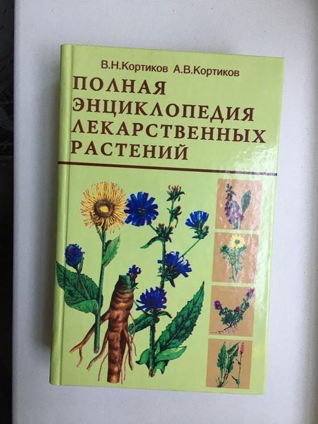 Полная энциклопедия лекарственных растений народная медицина Луганск