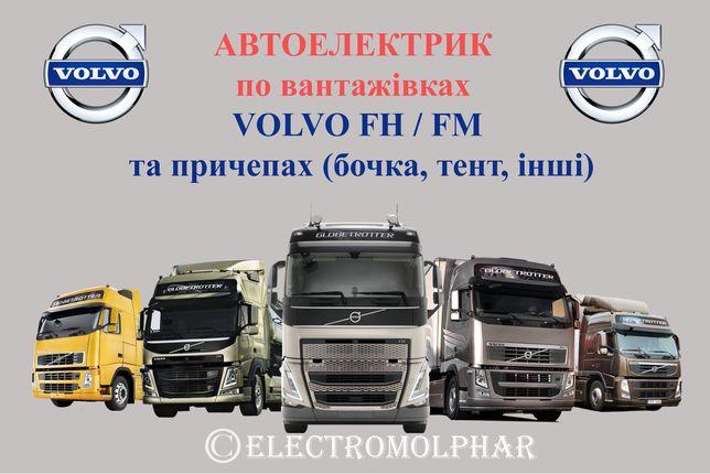 Автоелектрик VOLVO FH / FM / Evro 4 / 5 / 6 послуги автоелектрика