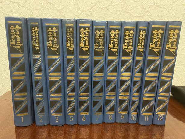 12 томов сочинений Теодора Драйзера