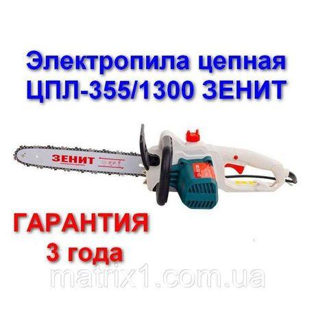 Электропила цепная 1300 Вт Гарантия 36 месяцев  ЗЕНИТ