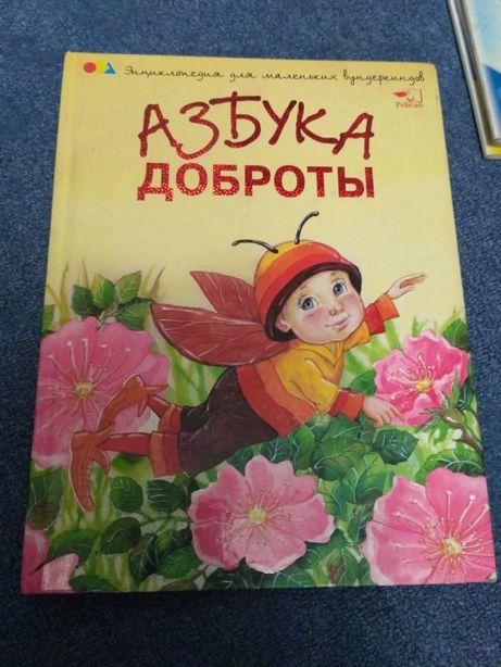 Азбука доброты, книга для детей