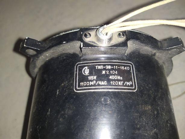 Вентилятор ЭВ-11-1640 115В 400Гц