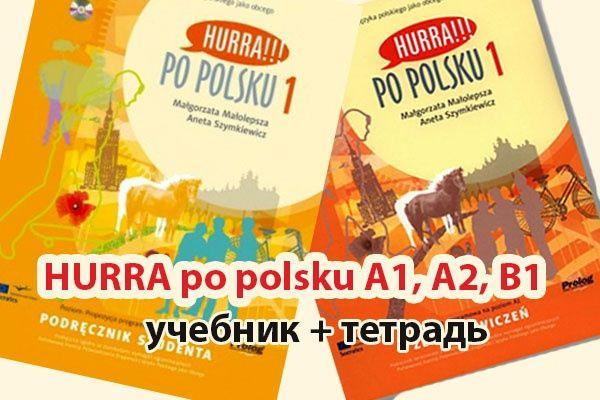 Hurra po polsku, Хурра по польски A1, Хурра A2, В1. Учебник+тетрадь.