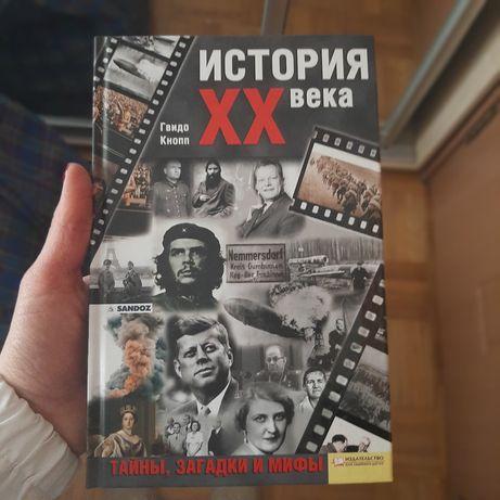 История 20го века