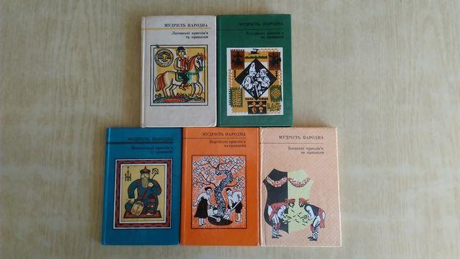 Книжечки из серии Народная мудрость