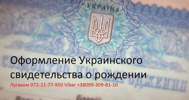 Оформление Украинского свидетельства о рождении + выплаты