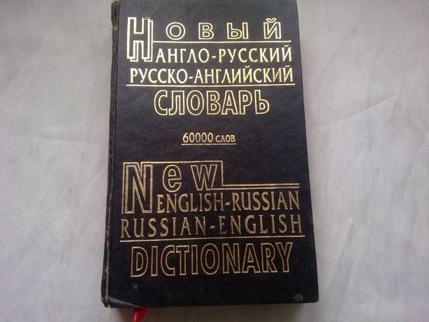Новый англо-русский и русско-английский словарь, 60000 слов
