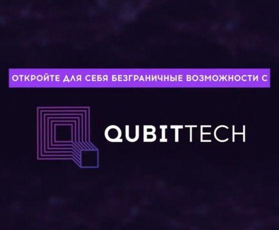 Qubittech - сетевой бизнес для пассивного заработка до 25% в месяц