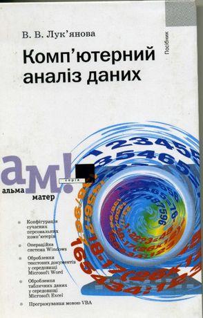 Лук'янова В. В. Комп'ютерний аналіз даних