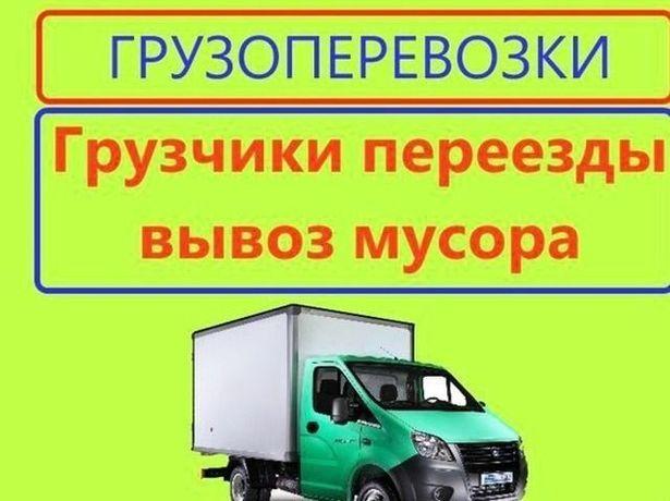 Перевозка мебели,пианино и т.д.Вывоз мусора!