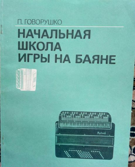 Книга самоучитель игры на баяне.