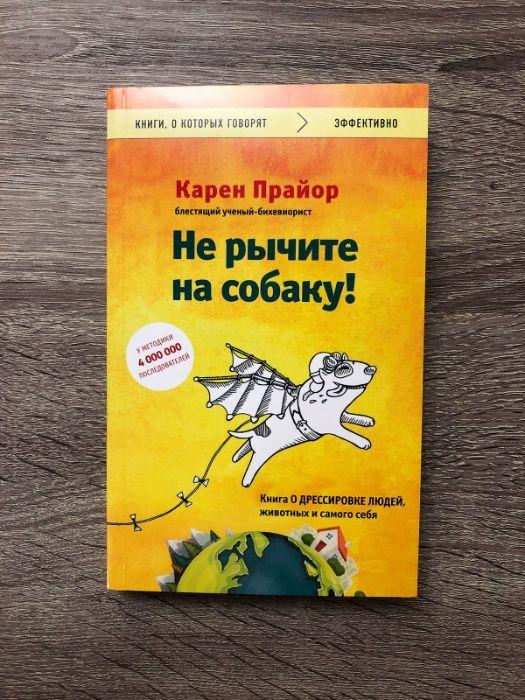 Не рычите на собаку! Книга о дрессировке людей, животных и самого себя Бровары - изображение 1