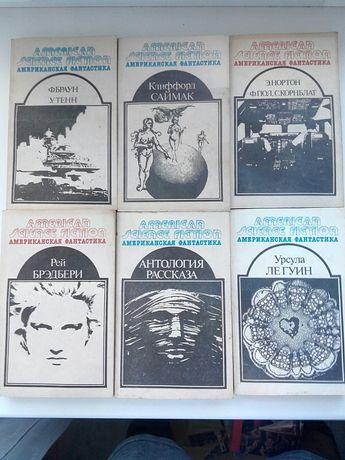 Продам библиотеку американской фантастики