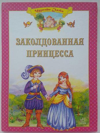 """Книга """"Заколдованная принцесса"""""""