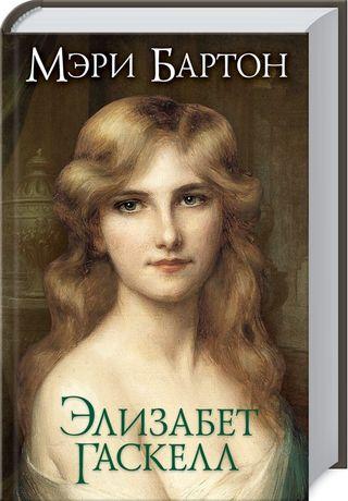 Продам книгу Э. Гаскелл  Мэри Бартон