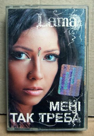 Кассета: Lama - Мені Так Треба (Лама, касета)